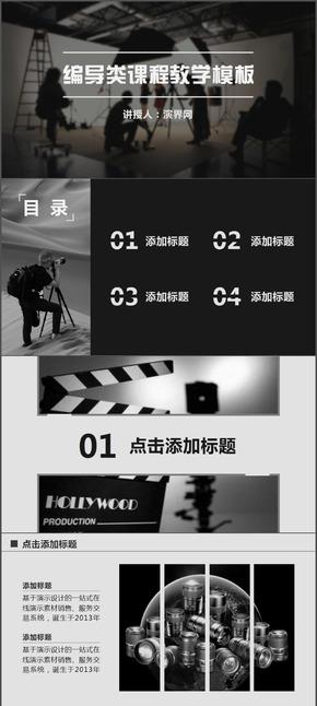 黑白扁平编导类课程教学模板