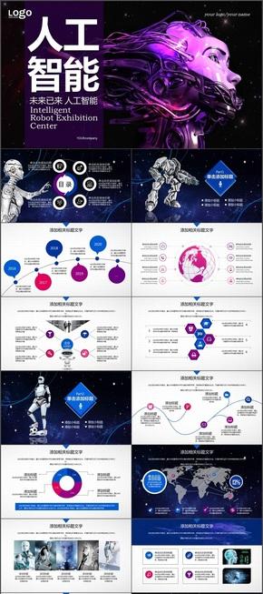 引领未来人工智能机器人信息化高科技通用PPT模板