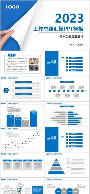 电子 软件 互联网 创业融资 商业计划书  医疗 大气 外企咨询报告 商业咨询 企业年会 汇报 图表
