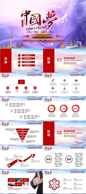 中国梦党政党员培训宣传教育课件免费模板