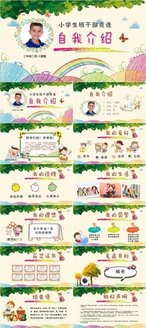卡通手绘小学生竞选自我介绍ppt模板免费下载