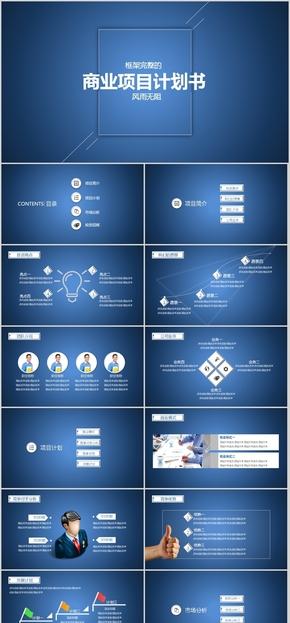 3 电子 软件 互联网创业融资 商业计划书 创业融资计划书 欧美风格 大气 外企咨询报告 商业咨询