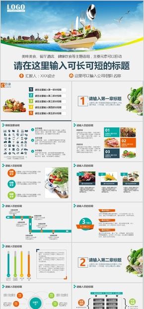 美味美食、餐厅酒店、健康饮食 水果 绿色 环保 农副产品