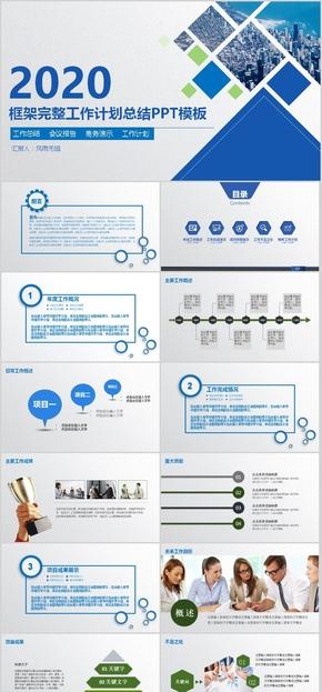 电子 软件 互联网 创业融资 商业计划书计划书 大气 外企咨询报告 商业咨询 医疗 大气