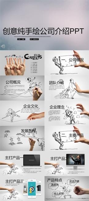 创意纯手绘公司介绍企业宣传PPT模板