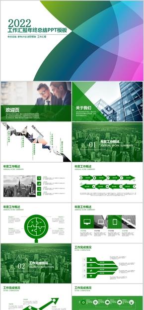 电子 软件 互联网 创业融资 商业计划书计划书 大气 外企咨询报告 商业咨询 绿色