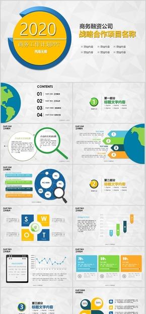 电子 软件 互联网 创业融资 商业计划书计划书 大气 外企咨询报告 商业咨询  五颜六色 清新