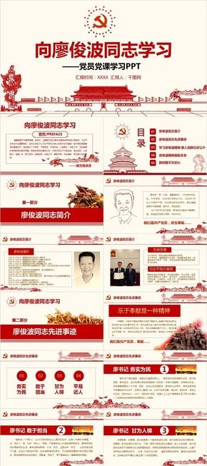 向廖俊波同志学习党员党课PPT范文免费下载