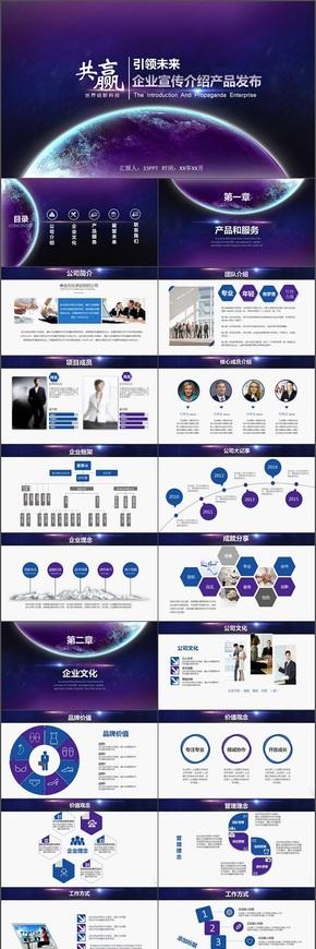 共赢引领未来世界创新科技企业宣传介绍产品发布PPT模板