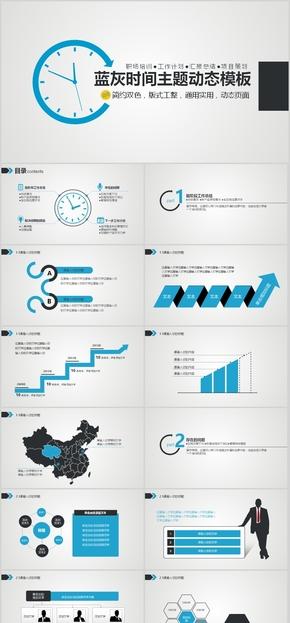 电子 软件 互联网 创业融资 商业计划书计划书 大气 外企咨询报告 商业咨询 淡蓝色 淡蓝色
