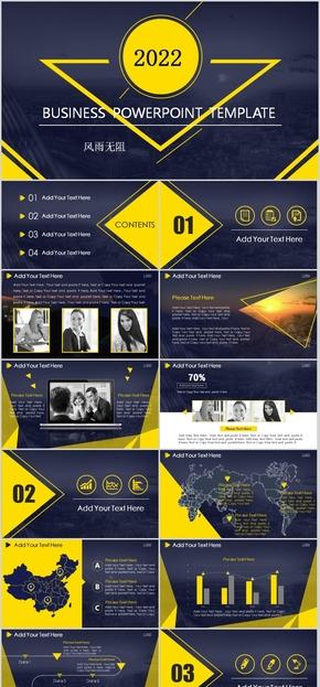 电子 软件 互联网 创业融资 商业计划书计划书 大气 外企咨询报告 商业咨询 企业年会 汇报 图表