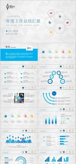 电子 软件 互联网 创业融资 商业计划书计划书 大气 外企咨询报告 商业咨询 蓝色