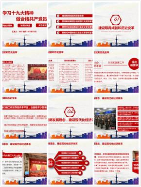 学习十九大精神 大气 汇报 上海背景