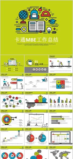 绿色背景卡通风MBE风格总结PPT模板免费下载