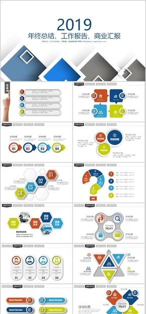电子 软件 互联网 创业融资 商业计划书计划书 大气 外企咨询报告 商业咨询 五颜六色