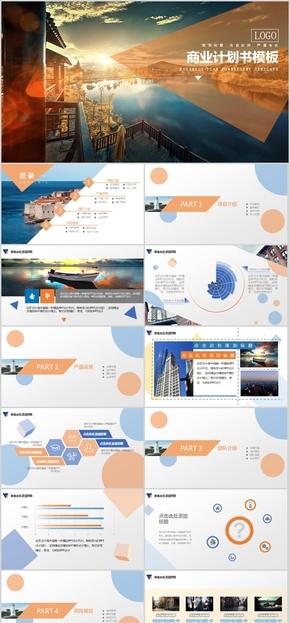 电子 软件 互联网 创业融资 商业计划书计划书 大气 外企咨询报告 商业咨询 淡蓝色
