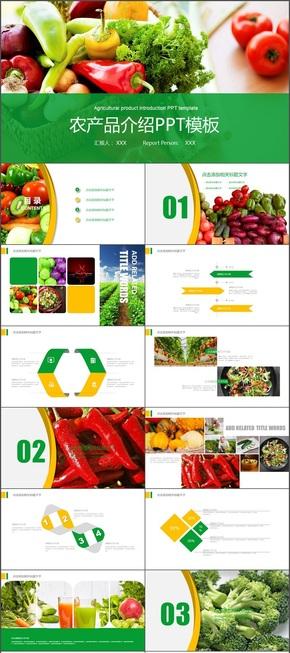 绿色蔬菜水果农产品介绍宣传推广PPT模板