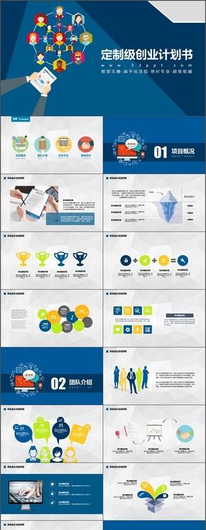 扁平化创业计划书PPT模板