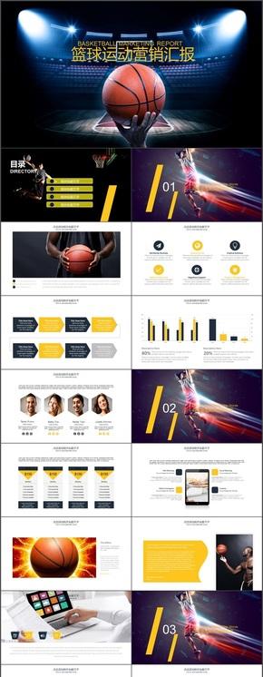 篮球比赛协会体育运动教学课件PPT模板 大气 作品