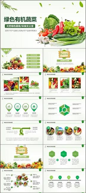 绿色有机蔬菜农产品展示招商宣传PPT模版