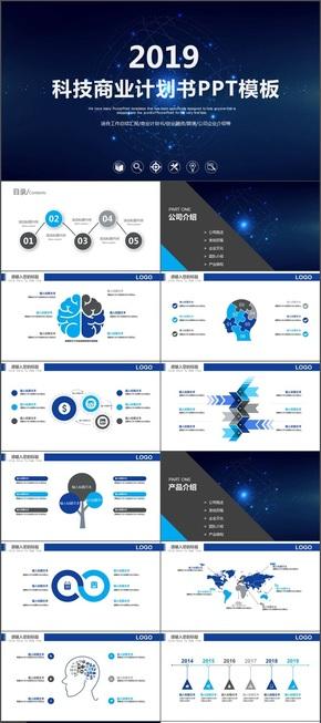科技商业计划书PPT模板