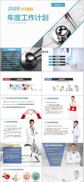 电子 软件 互联网 创业融资 商业计划书计划书 大气 外企咨询报告 商业咨询 医疗行业 很不错