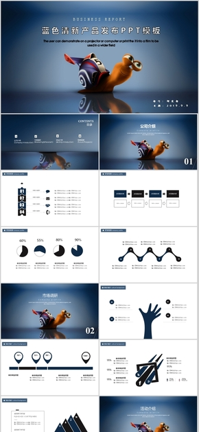蓝色清新产品发布PPT模板