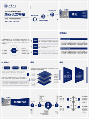 毕业设计模板 蓝色调 简单大方 16:9 北京大学