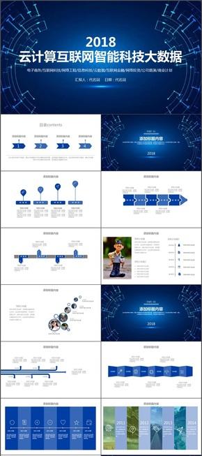 云计算互联网智能科技大数据PPT模板