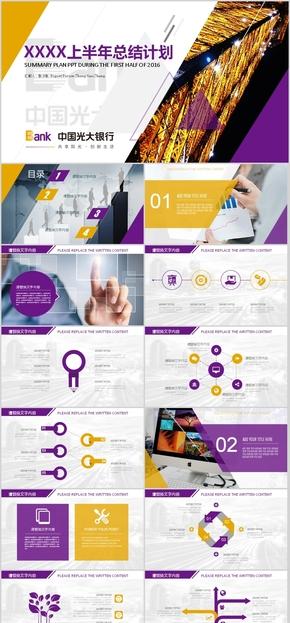 光大银行 电子 软件 互联网创业融资 商业计划书 创业融资计划书 大气 外企咨询报告 商业咨询