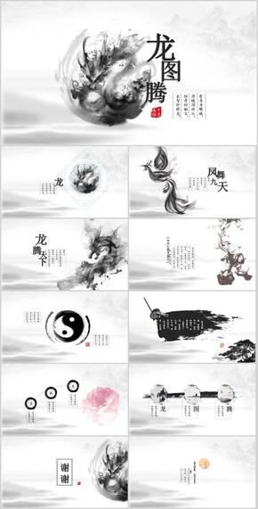 中国风 汇报 水墨风格 总结 年会 计划 扁平  环保 翰墨 墨水  简洁 简单
