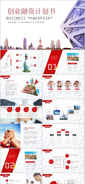 创业融资 商业计划书 创业融资计划书 欧美风格 大气 外企咨询报告 商业咨询 计划 总结 年会