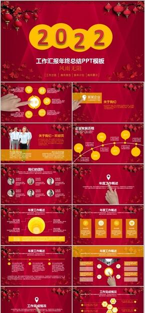 企业年会 年终汇报 ppt模板 商业汇报 报告 红色 大气 党员 图表