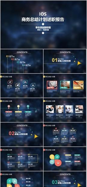 大数据云计算互联网商务智能PPT模板 年终 产品发布 酷炫 IT行业