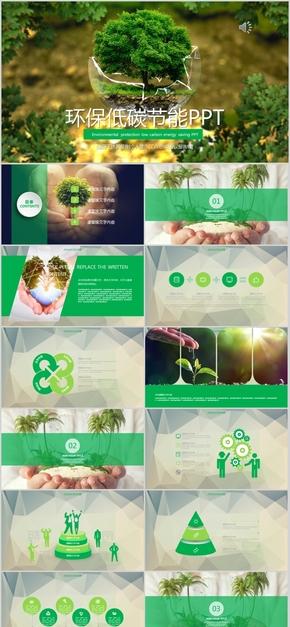 精品绿色低碳节能环保环境保护PPT模板