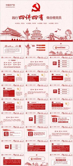 红色党政选教育培训PPT模板四讲四有党员演讲