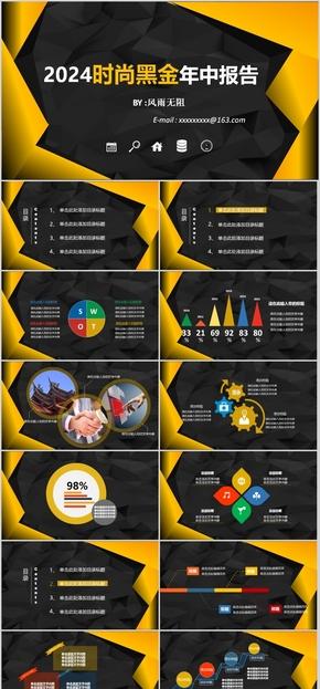 企业年会 年终汇报 ppt模板 商业汇报 报告 黑色 黄色 立体 产品发布