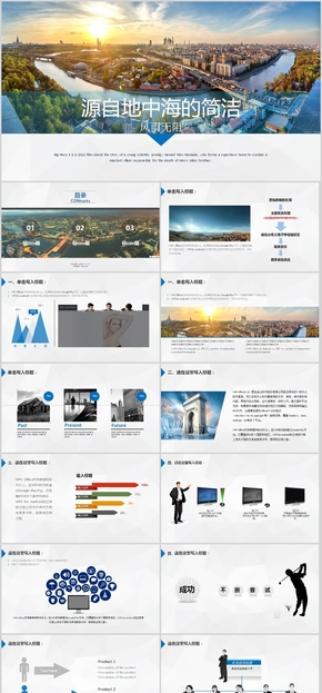 电子 软件 互联网 地中海风格 商业计划书 大气 外企咨询报告 商业咨询 企业年会 汇报 图表