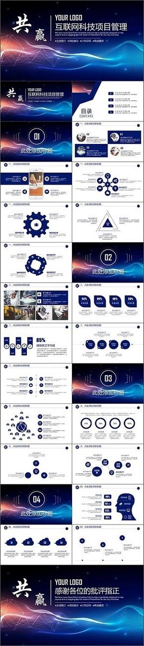 共赢互联网科技项目管理适用于企业推介项目展示计划总结商业融资PPT模版