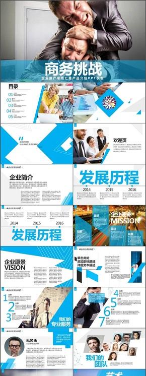 创新企业推广总结汇报产品介绍PPT模板