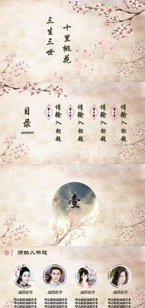 素雅三生三世十里桃花PPT模板