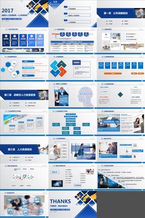 蓝色战略性人力资源规划总结汇报PPT模板