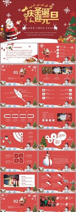 【圣诞节主题】庆圣诞迎元旦狂欢节主题活动策划PPT模板