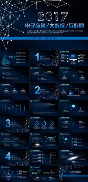 电子商务大数据互联网信息计划总结行业汇报