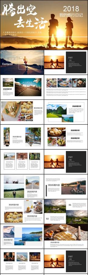 【腾出空去生活】环游世界旅行出国动态PPT相册模板