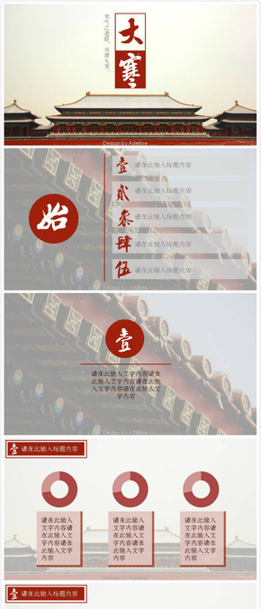 中国风传统大寒节气简约通用PPT模板