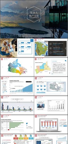 商务PPT加拿大地产分析案例