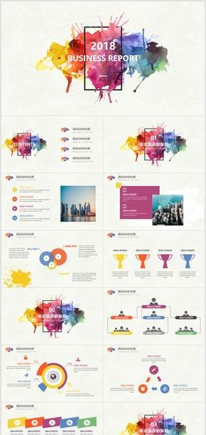 水彩墨迹清新简约工作汇报计划总结方案策划品牌策划营销策划