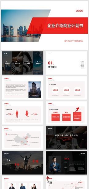 简约设计 企业介绍 商业计划书 融资路演 创业项目介绍 商务