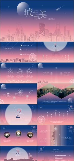【小P浮冰】城市美-商务大气清新工作汇报总结模板